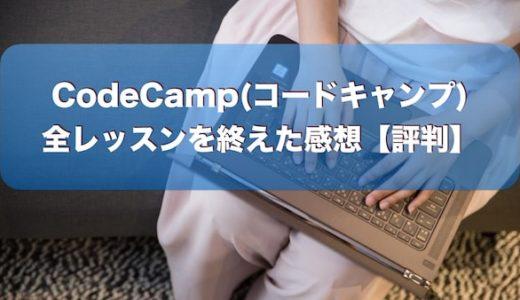 CodeCamp(コードキャンプ)全レッスンを終えた感想【評判】