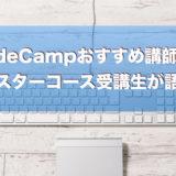 CodeCampおすすめ講師3選【マスターコース受講生が語る】