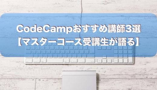 CodeCampおすすめ講師4選【マスターコース受講生が語る】