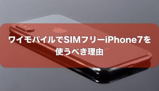 ワイモバイルでSIMフリーiPhone7を使うべき理由