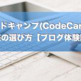 コードキャンプ(CodeCamp)講座の選び方【ブログ体験記】