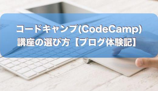 コードキャンプ(CodeCamp)講座のコース・プラン選び方