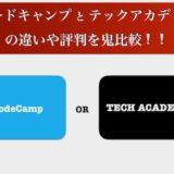 コードキャンプとテックアカデミー比較