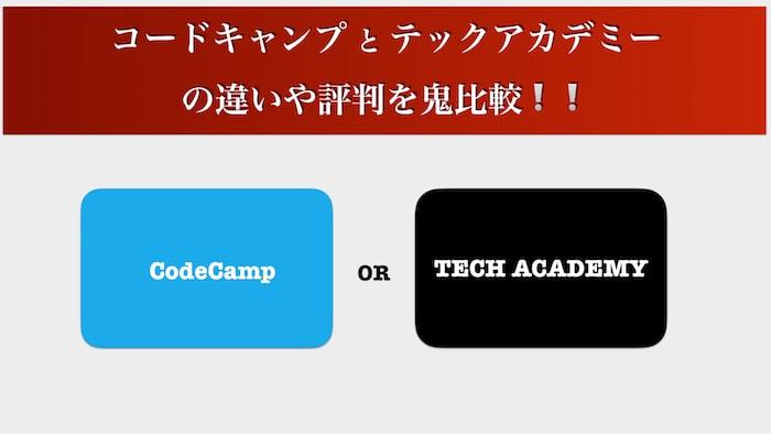 コードキャンプとテックアカデミーの違いや評判を鬼比較