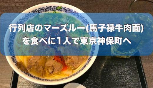 行列店のマーズルー(馬子禄牛肉面)を食べに1人で東京神保町へ