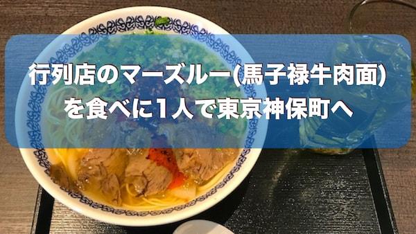 マーズルー神保町牛肉麺