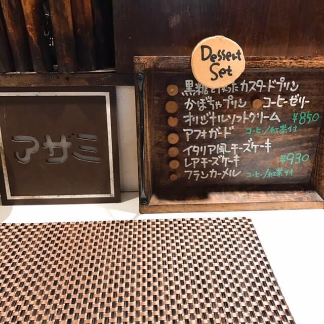中野アザミ(AZAMI)デザートメニュー