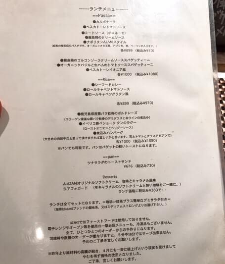中野アザミ(AZAMI)ランチメニュー