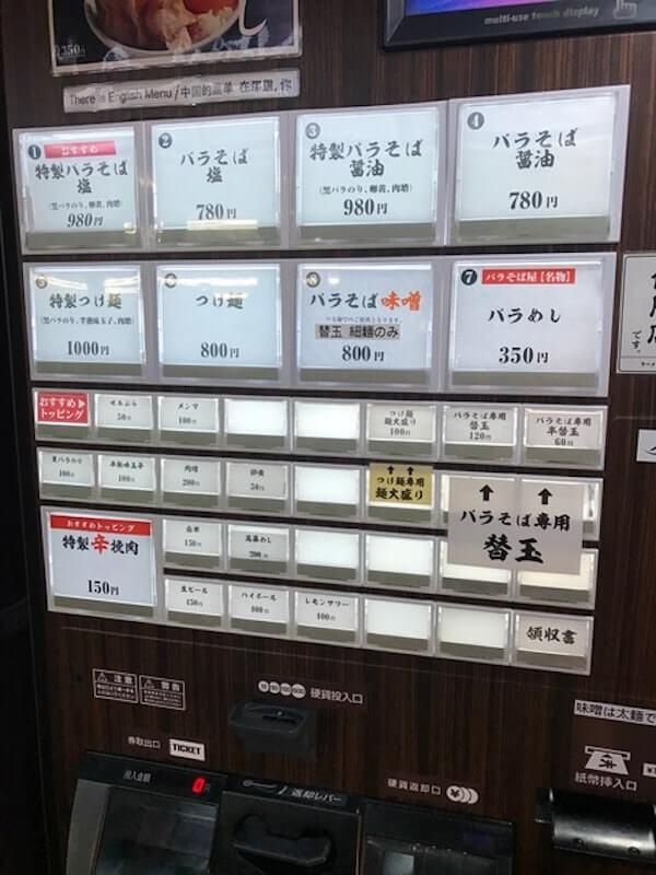 バラそば屋食券in中野