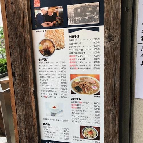 御茶ノ水大勝軒の外看板4
