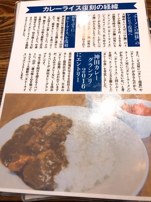 御茶ノ水大勝軒神田カレーグランプリ説明