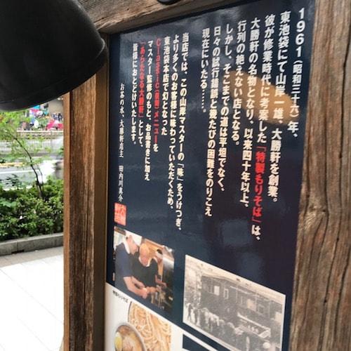 御茶ノ水大勝軒の外看板3
