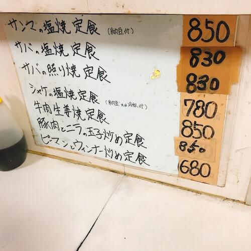 食堂伊賀、メニュー3、中野