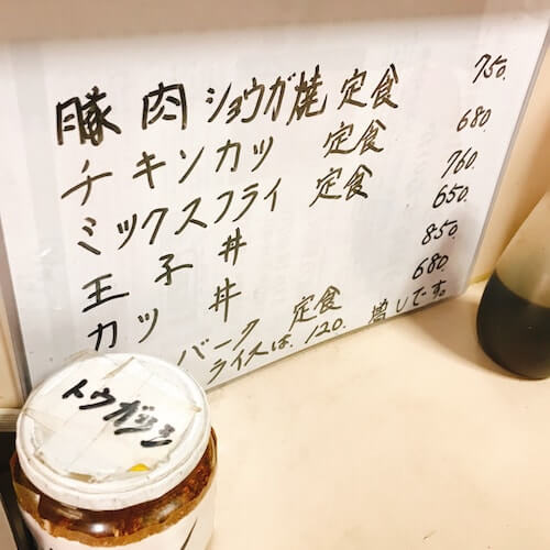 食堂伊賀、丼モノ、中野