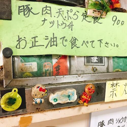 食堂伊賀、メニュー4、中野