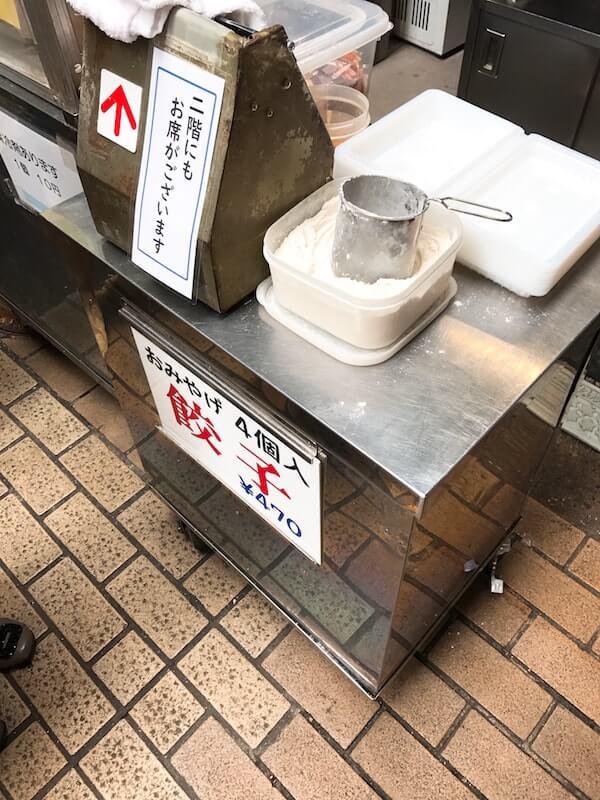 上野昇龍テイクアウト