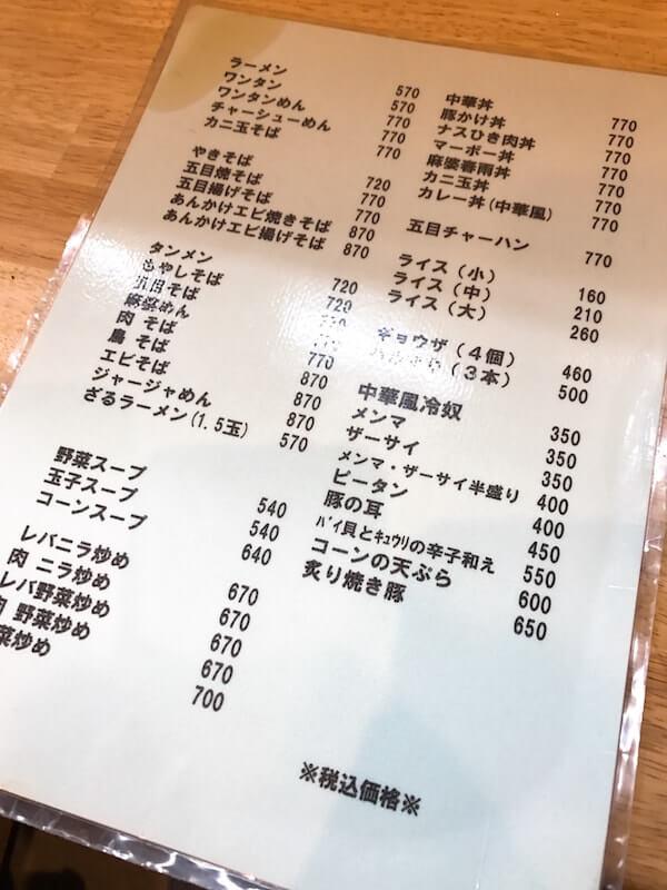 上野昇龍のメニュー表