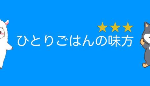 【北海道ドライブ旅行】富良野から帯広、オンネトー、阿寒湖の所要時間とおすすめスポット