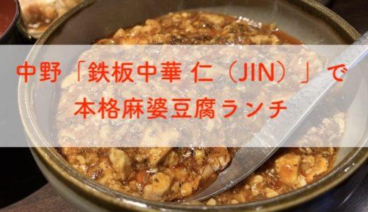中野「鉄板中華 仁(JIN)」で本格麻婆豆腐ランチ