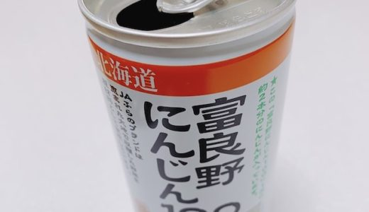 富良野にんじんジュース100の味や効果をレポ【実体験】