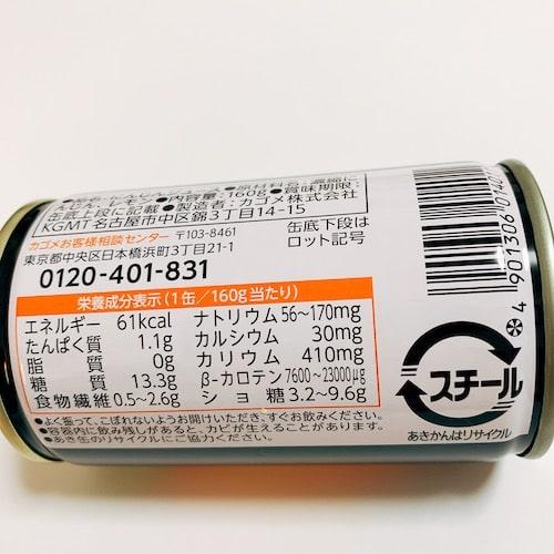 【カゴメにんじんジュース】プレミアムキャロットの成分表