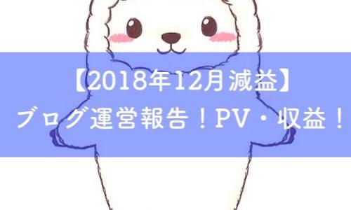 【2018年12月減益】フラトンのブログ運営報告!PV・収益!