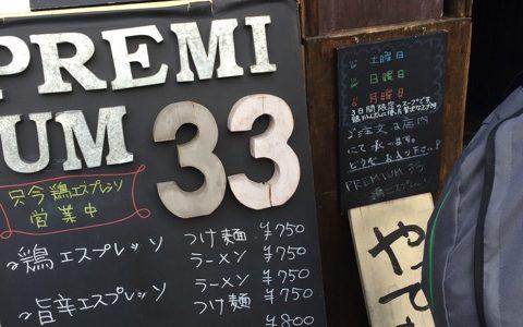【麺屋33 at神保町】超美味しいおすすめつけ麺!鶏&甲殻系