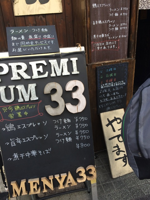 神保町麺屋33 鶏エスプレッソつけ麺