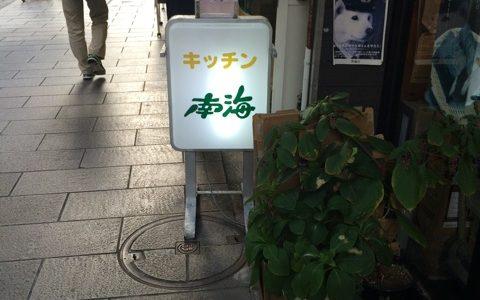 【キッチン南海 at 神保町(東京) 】巨大黒カツカレー