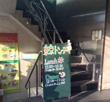 東京トンテキ渋谷