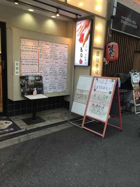 もりいち神保寿司町