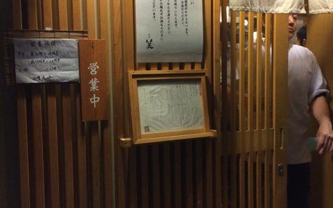 【篝(かがり)at銀座】 料亭のような美しい鶏白湯ラーメン