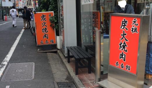 新宿三丁目「長春館」1人焼き肉ランチのメッカ