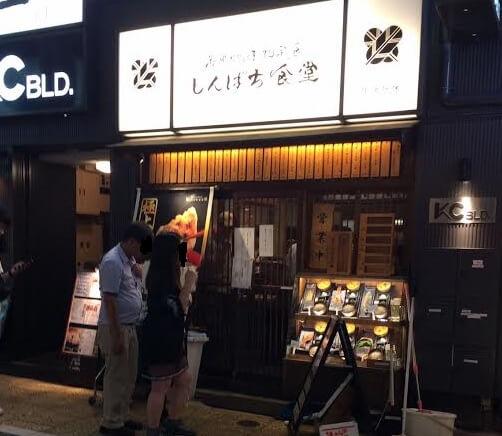 しんぱち食堂新宿