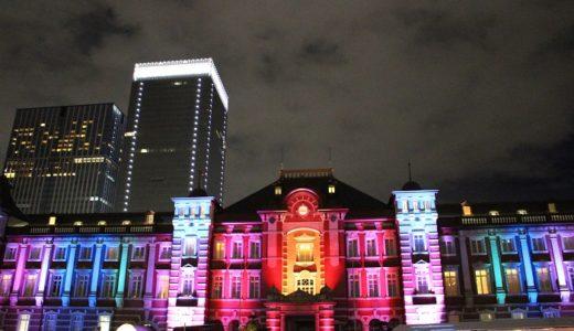 「東京ミチテラスイルミネーション」東京駅丸の内側の駅舎夜景を一眼レフで撮ってみた