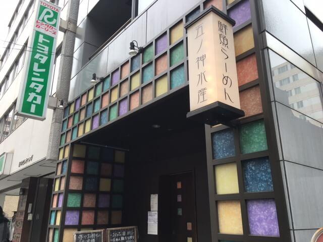 五ノ神水産