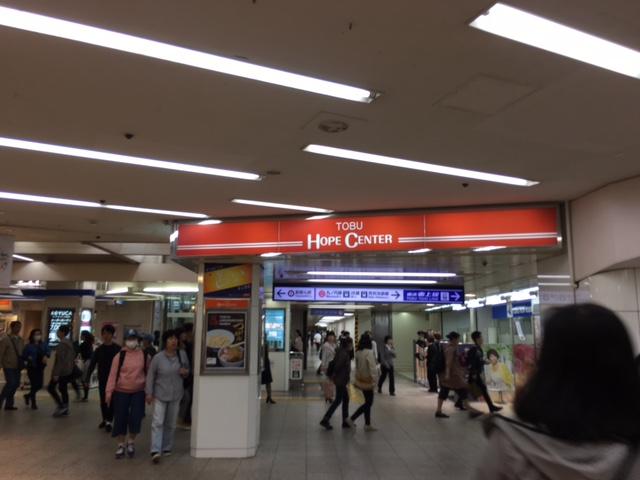 池袋東武ホープセンター