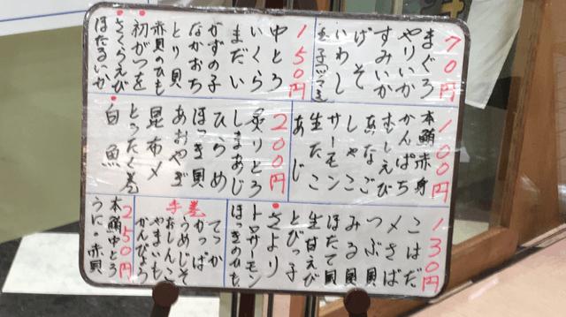 池袋さくら寿司メニュー