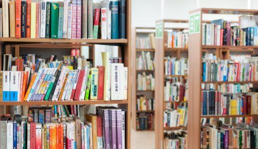 就活で本当に周りと差をつけるおすすめの方法と本を紹介する