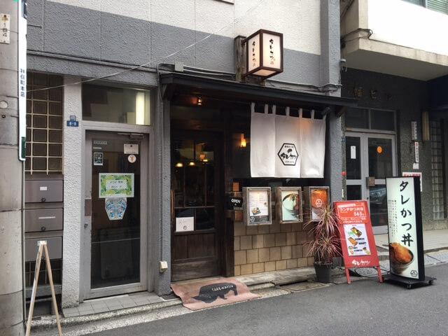 新潟タレカツ 神保町