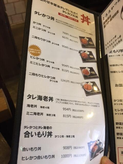 新潟カツ丼タレカツ 神保町
