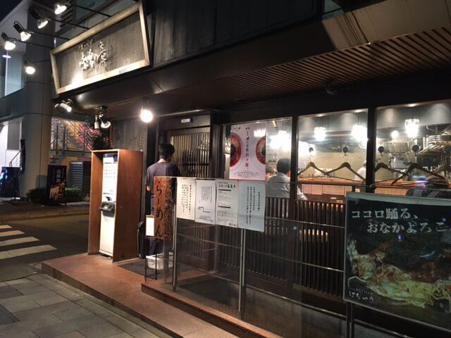 つじ田味噌の陣味噌ラーメン小川町淡路町新御茶ノ水
