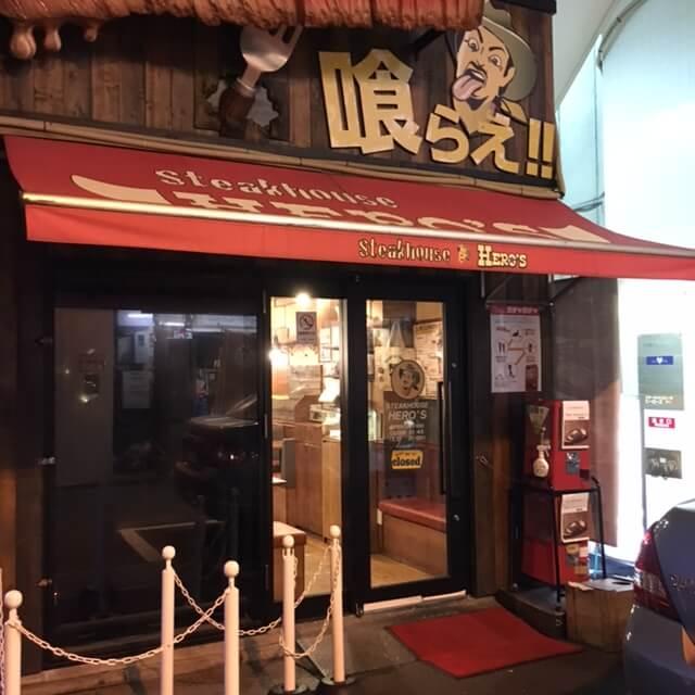HERO'S ステーキハウス 秋葉原店