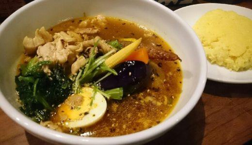 新宿三丁目駅にある超サラサラの札幌スープカレー屋「東京ドミニカ」。人気店だがその味は、、