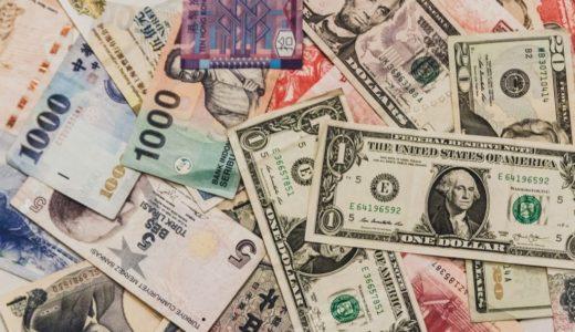 海外旅行前に円の両替をするときどこでするのがお得か調べてみた