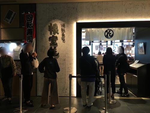 寿司根室はなまる ランチ