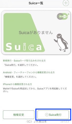 「Suica」発行を選択