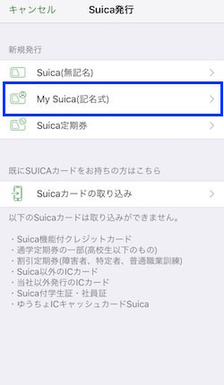 「My Suica(記名式)を選択」