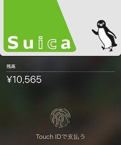 SuicaをApple Payに登録するのに、思いのほか大変だったため方法をお伝えする