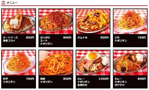 スパゲッティーのパンチョ池袋のメニュー